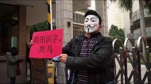 Китайская цензура и акции протеста