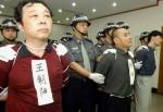 Высшая мера наказания в Китае