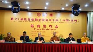Всемирная буддийская конференция