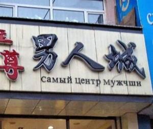 Что из себя представляет китайский юмор