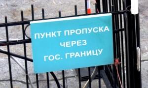ДВТУ Росграницы