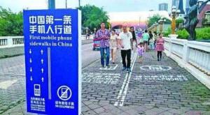 Первая в мире пешеходная дорожка для любителей мобильных телефонов открыта в Чунцине