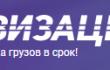 Доставка товаров и грузов из Китая в Россию1