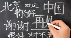 Где учить китайский