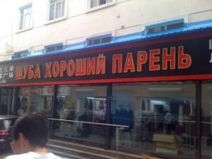 Где в Китае заказать медицинский перевод с китайского на русский или цена хорошего переводчика в Поднебесной