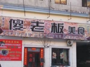 Где в Китае заказать медицинский перевод с китайского на русский или цена хорошего переводчика в Поднебесной1