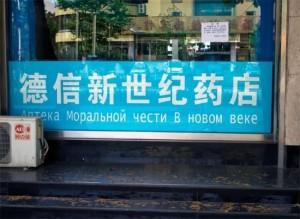 Где в Китае заказать медицинский перевод с китайского на русский или цена хорошего переводчика в Поднебесной2