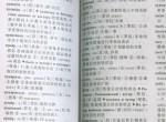 Где в Китае заказать медицинский перевод с китайского на русский или цена хорошего переводчика в Поднебесной?