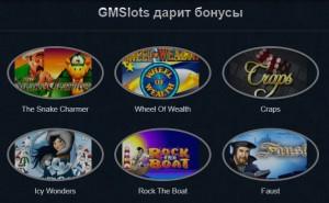 Как будет меняться бонус GMSlots в будущем