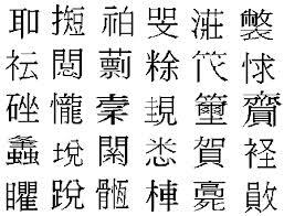 Какие существуют плюсы и минусы обучения китайскому языку в Китае