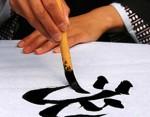 Каллиграфическое искусство Китая
