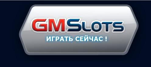 Казино GMSlots играть бесплатно