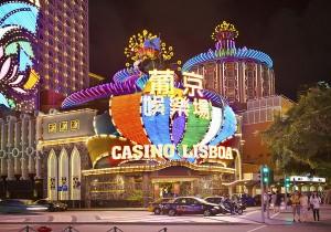 Казино в Китае2