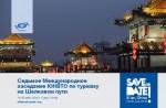 Китай и Болгария подписали Меморандум о туризме и взаимопонимании