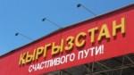 Китай и Киргизия временно закрывают свои границы