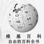Китай закрыл доступ к «Википедии»