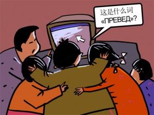 Китайский интернет