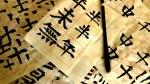 Можно ли назвать китайский — языком будущего