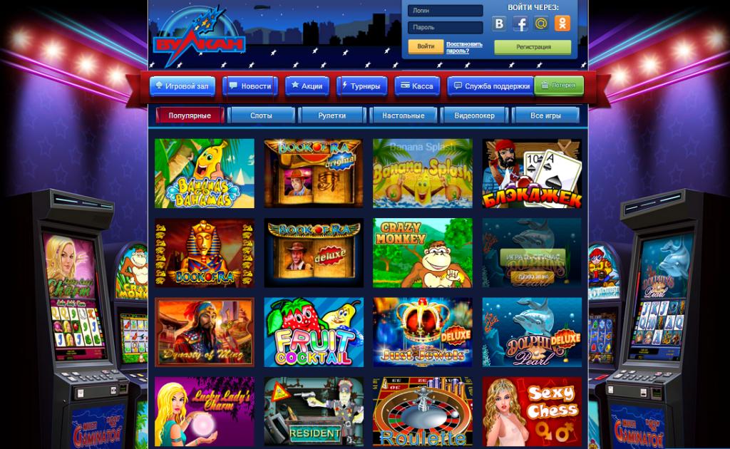 игры в казино Вулкан Удачи