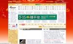 Особенности китайского дизайна сайтов