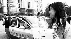 Особенности китайского такси2