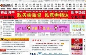Особенности китайского веб-дизайна