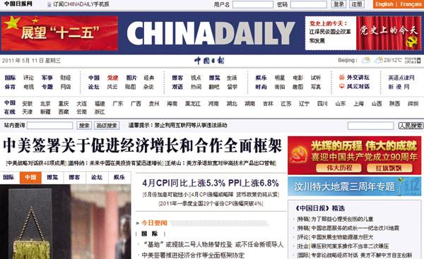 Особенности китайского веб-дизайна2