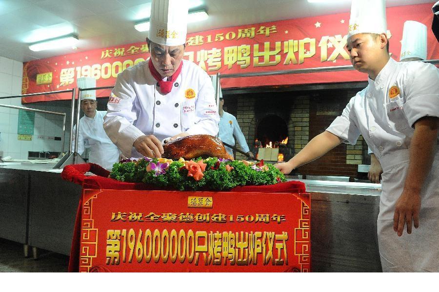 Пекинская утка