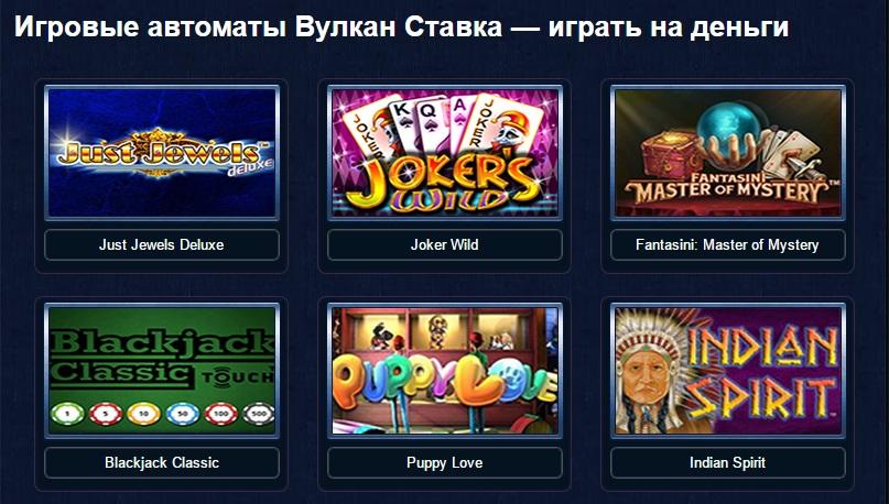 Вулкан ставка игровые автоматы