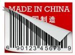 Развитие торговли Китая: основные направления 2015 года