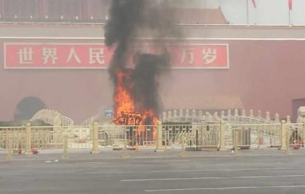 Сколько стоил теракт на площади Тяньаньмэнь