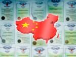 В Китае начал работать онлайн-сервис регистрации товарных знаков