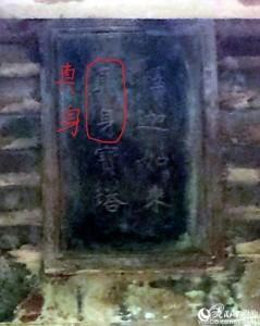 В Китае обнаружена пагода с останками Будды1