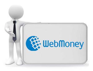 Webmoney в Китае