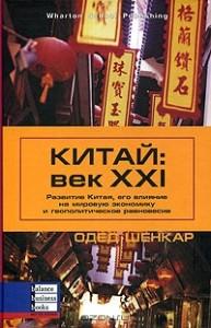 Полезные книги о бизнесе в Китае ч.1