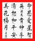 Особенности китайских фамилий