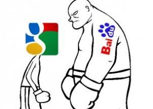 Baidy против Google