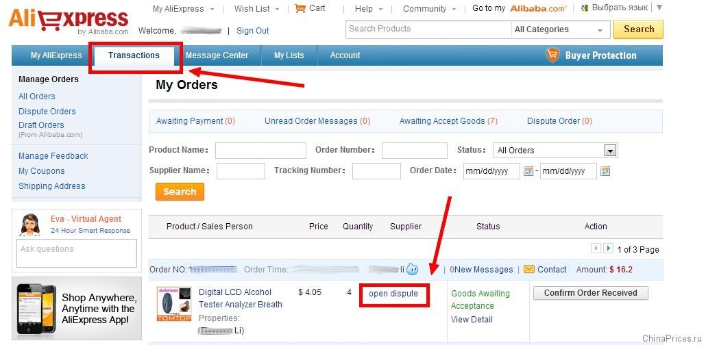 Как сделать возврат в ebay