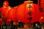 Китайские фонарики. Часть 1