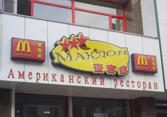 МакДон