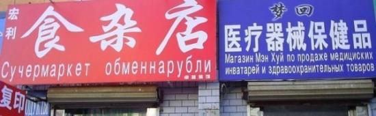 Странные магазины...