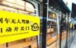 В 2017 году в Пекине начнёт работу беспилотная ветка метрополитена