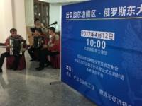 В Пекине прошла презентация инвестиционного потенциала Забайкальского края
