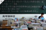 Китайские студенты отказываются от учебы в США
