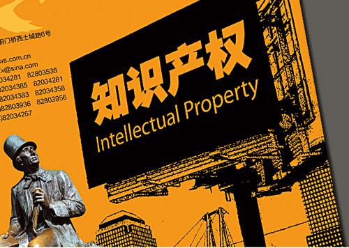 Риск кражи интеллектуальной собственности