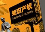 Китай готов сурово наказывать нарушителей права интеллектуальной собственности