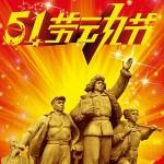 День труда в КНР