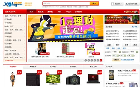 Самые крупные интернет-магазины Китая