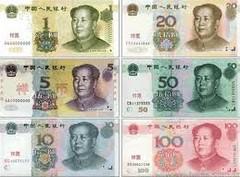 Китай, деньги