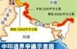 Китайско-индийская граница